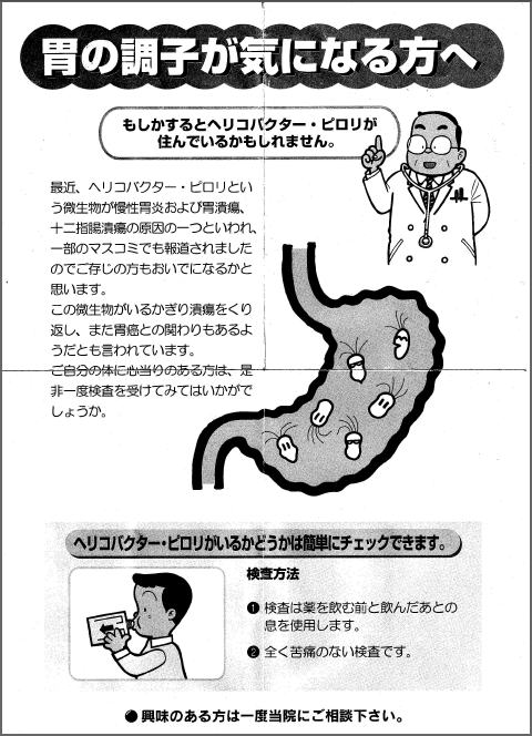 ピロリ菌恐怖DIY